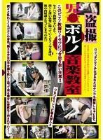 盗撮 児●ポルノ音楽教室