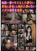 「勉強一筋でキスもした事ない男性の身体にも触れた事のないメガネ優等生陵辱」のパッケージ画像