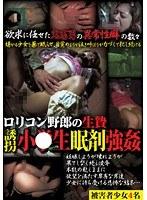 「ロリコン野郎の生贄 誘拐小●生眠剤強姦」のパッケージ画像