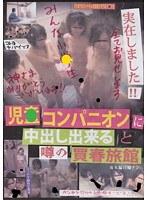 「児●コンパニオンに中出し出来ると噂の買●旅館」のパッケージ画像