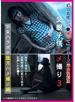 父親子○ハメ撮り 3 幻の名作「パ●撮って」シリーズ 完全復刻版