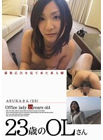「募集広告を見て来た素人嬢 23歳のOLさん」のパッケージ画像