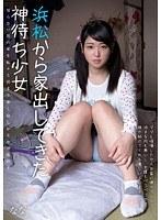 「浜松から家出してきた神待ち少女 なな」のパッケージ画像
