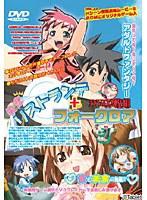 失恋リストランテ+フォークロア (DVDPG)