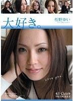 大好き。 松野ゆい