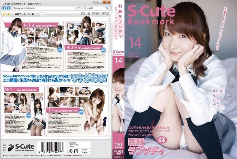 h 229scbm014sopl SCBM 014 S Cute Bookmark 14   Uniform Rhapsody