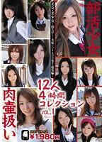 部活少女 肉壷扱い 12人4時間コレクション VOL.1