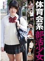 「体育会系部活少女 剣道部員 なな」のパッケージ画像
