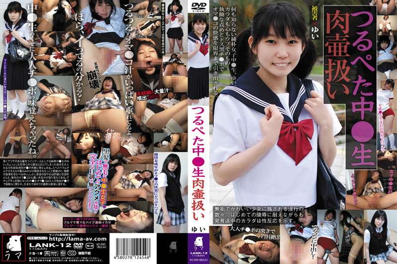 [LANK 12] Yui Kasugano   Flat Chest & Hairless Pussy Schoolgirl (545MB MKV x264)