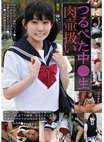 [LANK-12] Yui Kasugano – Flat Chest & Hairless Pussy Schoolgirl (545MB MKV x264)