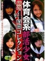「体育会系部活少女 厳選4時間コレクション」のパッケージ画像