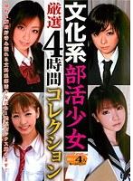 「文化系部活少女 厳選4時間コレクション」のパッケージ画像