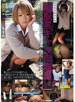 制服黒ギャル肉壷扱い ルミカ(LASA-25) [DVD]