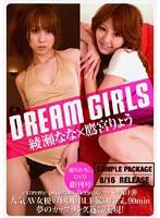 「DREAM GIRLS 綾瀬なな×鷹宮りょう」のパッケージ画像