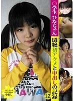 ●学生 ひなちゃん 悶絶初アクメと中出しの記録 12