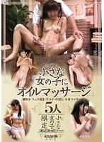 「小さな女の子に「オイルマッサージ」5人」のパッケージ画像