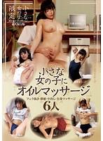 「小さな女の子に「オイルマッサージ」6人」のパッケージ画像