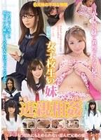 「僕と妹総集編 近親相姦 女子校生の妹」のパッケージ画像