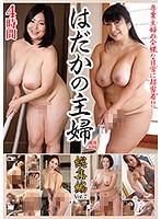 「はだかの主婦 総集編 VOL.7」のパッケージ画像