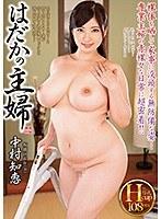 「はだかの主婦 板橋区在住 中村知恵(30)」のパッケージ画像