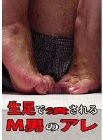 「生足で潰されるM男のアレ」のパッケージ画像