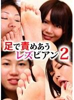 「足で責めあうレズビアン2」のパッケージ画像