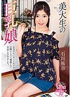 「美大生の巨乳娘 お父さんにヌードモデルをお願いしたら興奮して中出しされました。石川祐奈」のパッケージ画像