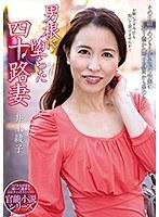 「男根に堕ちた四十路妻 井上綾子」のパッケージ画像