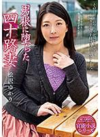 「男根に堕ちた四十路妻 松沢ゆかり」のパッケージ画像