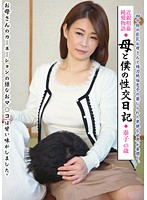 「近親相姦純愛物語 母と僕の性交日記 泰子 43歳」のパッケージ画像