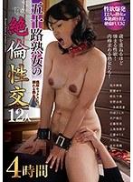 五十路熟女の絶倫性交12人 NACX-012画像