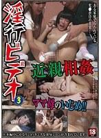 「淫行ビデオ 3」のパッケージ画像