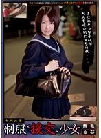 「制服×●交×少女 るな」のパッケージ画像