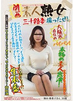 「関西素人熟女 大阪市在住の加山亜希子さん 30歳」のパッケージ画像