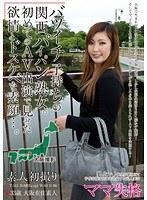 「バツイチ子持ちの関西パイパン熟女。初めてのAV出演で見せた欲情とドスケベな素顔…。33歳大阪在住素人」のパッケージ画像