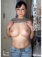 平凡で地味なスーパー勤務の巨乳メガネ熟女 成澤さん30歳