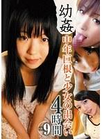 「幼姦 中年巨根と少女の出会い 4時間 VOL.9」のパッケージ画像