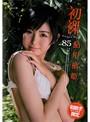 初裸 virgin nude/鮎川柚姫