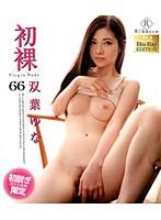 初裸 virgin nude 双葉ゆな (ブルーレイディスク)