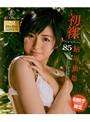 初裸 virgin nude/鮎川柚姫 (ブルーレイディスク)