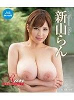 Ran 超乳の楽園/新山らん (ブルーレイディスク)