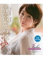 Iroha 綺麗な熟女さんは好きですか?/成宮いろは (ブルーレイディスク)