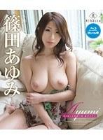 Ayumi 巻き起こる媚薬の風/篠田あゆみ (ブルーレイディスク)