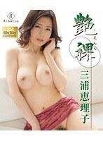 艶裸 三浦恵理子 (ブルーレイディスク)