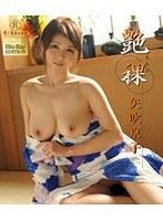 艶裸 矢吹京子 (ブルーレイディスク)