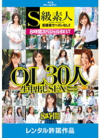 「S級素人 OL30人8時間スペシャルBEST生中出しSEX Blu-ray Special (ブルーレイディスク)」のパッケージ画像