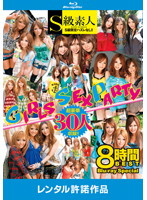 GIRLS SEX PARTY 8時間BEST Blu-ray Special(ブルーレイディスク)
