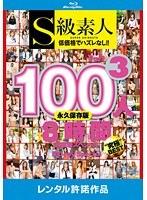 S級素人100人 8時間 part3 超豪華スペシャル Blu-ray Special(ブルーレイディスク)