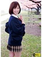 「わかば 18歳 EPISODE、ZERO ~春、卒業、決意~」のパッケージ画像