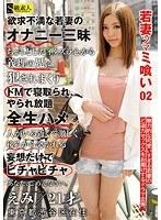 「若妻ツマミ喰い 02 えみ 21才 東京都渋谷区在住」のパッケージ画像